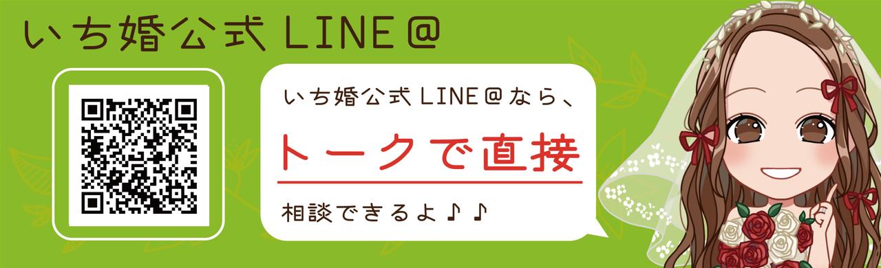 埼玉ケ結婚相談所公式LINE@