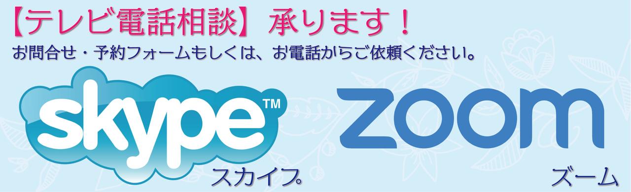 skype(スカイプ)・ZOOM(ズーム)婚活相談画像