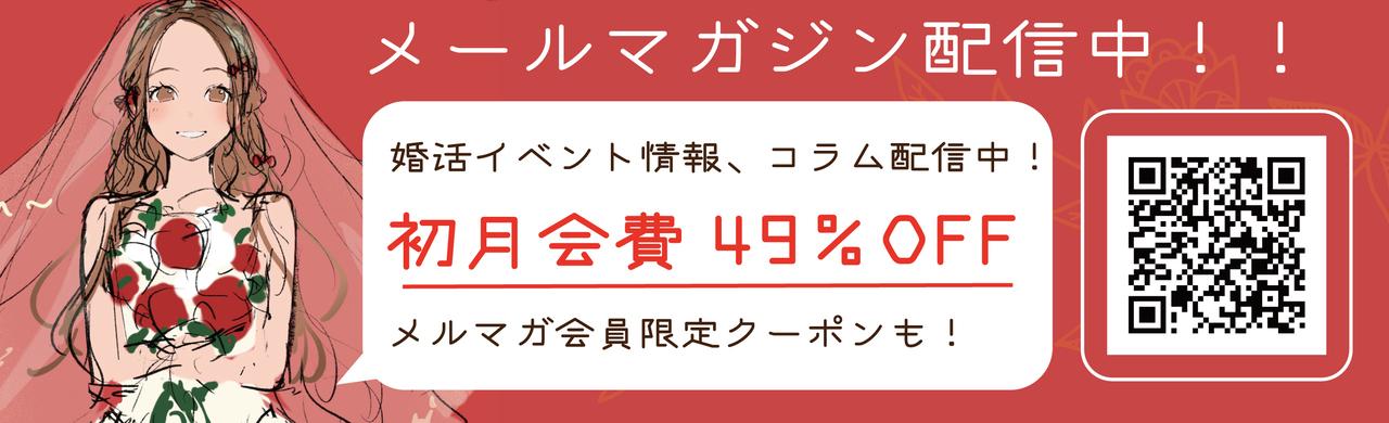 埼玉ケ結婚相談所公式メールマガジン